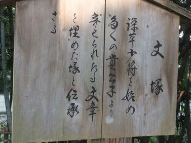 文塚の説明