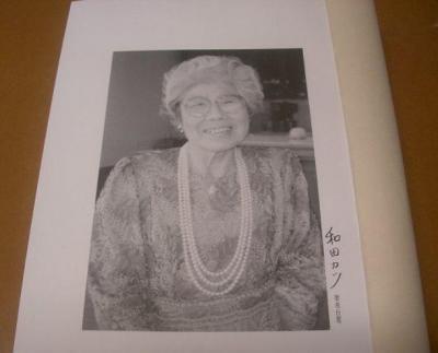和田カツさんの写真