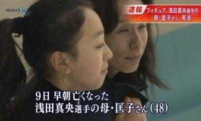 浅田真央さんの母親の浅田匡子さんの訃報を伝えるニュース番組