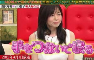 「唐沢寿明 山口智子」の画像検索結果