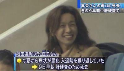 浅田真央さんの母親・浅田匡子さんの訃報を伝えるニュース