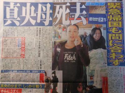 浅田真央さんの母親の浅田匡子さんの訃報を伝える新聞