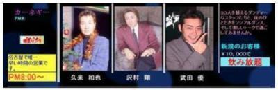 浅田敏治さんが勤務していたと言われるホストクラブ「カーネギー」の広告