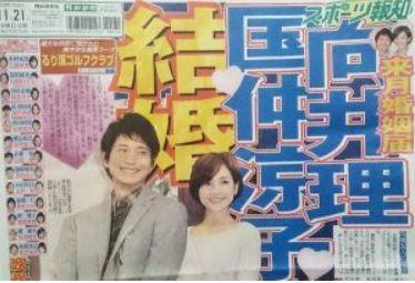 国仲涼子さんと向井理さんの結婚報道「スポーツ報知」
