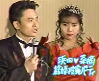 若い頃の浜田雅功さんと小川菜摘さん結婚会見