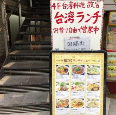 渋谷区「故宮」