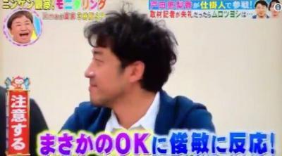 ムロツヨシさんが戸田恵梨香さんのモニタリングに騙されるシーン