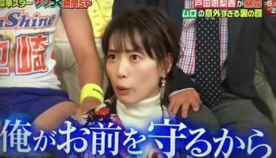 「櫻井・有吉THE夜会」でのコワイ戸田恵梨香さん