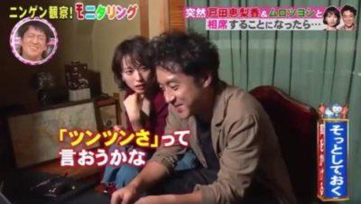 ムロツヨシさんと戸田恵梨香さんのモニタリング作戦会議