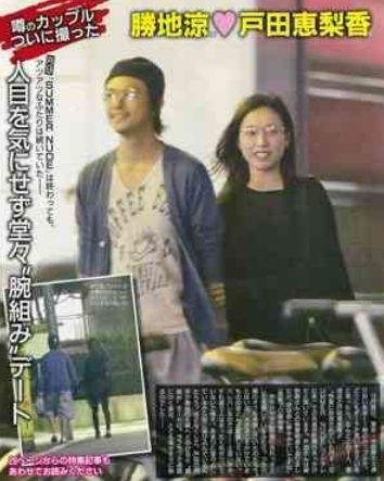 勝地涼さんと戸田恵梨香さんのスクープ報道