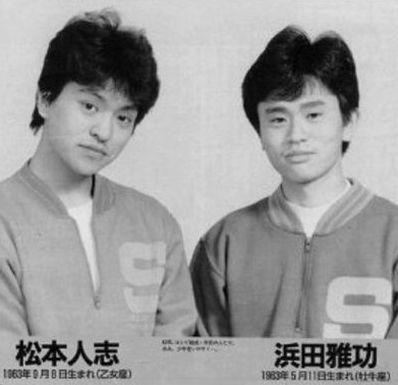 若い頃のダウンタウン松本人志さんと浜田雅功さん