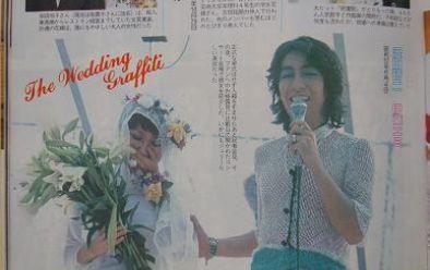「マガジンハウス平凡」沢田研二と伊藤エミの結婚式画像