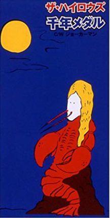 松本人志さんがハイロウズ「千年メダル」の為に描いたイラスト