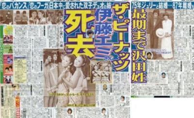 伊藤エミさんの訃報を伝える紙面