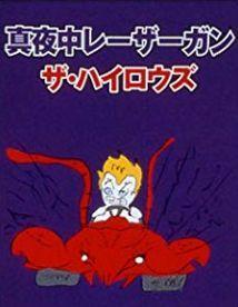 松本人志さんがハイロウズ「真夜中レーザーガン」の為に描いたイラスト