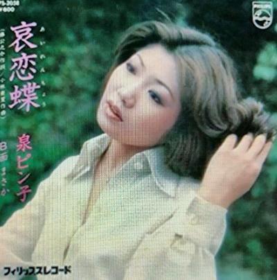 「哀恋蝶」の泉ピン子さん