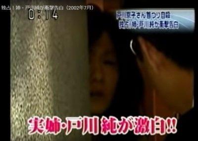 2002年当時の報道姉の戸川純さんがコメント