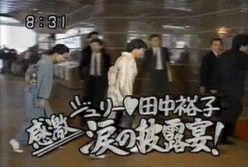 沢田研二さんと田中裕子さんの披露宴のテレビ中継