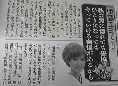 伊藤エミさんの記事