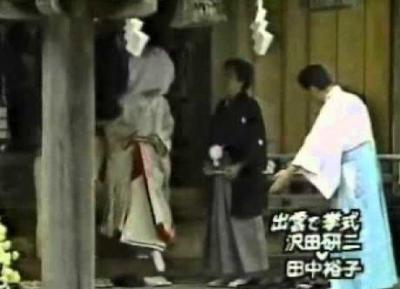 出雲大社での田中裕子さんと沢田研二さんの結婚式