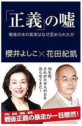 櫻井よしこさんと花田紀凱さんの著書