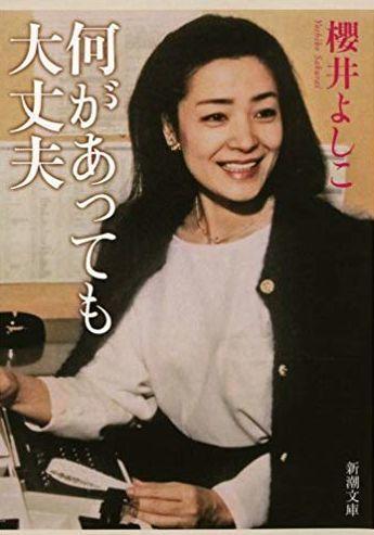 若い頃の櫻井よしこさんの著書