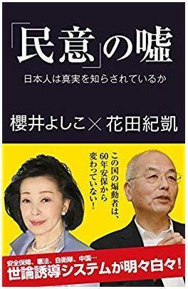 櫻井よしこさんと花田紀凱さんの著書2