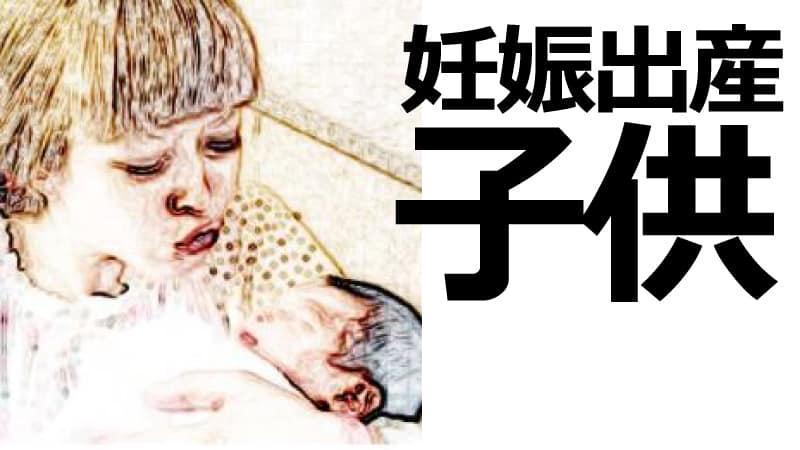 ◆子供・妊娠・出産・育児