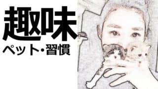 ◆趣味・ペット